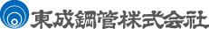 東成鋼管株式会社